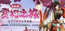 阴阳师赏樱之旅第四期将开启 兑换主角皮肤最后机会