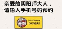 阴阳师9月13日更新公告 胧车副本上线新区预约
