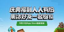 网易全平台福利迎《我的世界》手游App Store首发