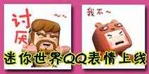 迷你世界QQ表情包上线啦