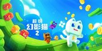 超级幻影猫2下载 用好游快爆APP下载体验超级幻影猫2!