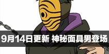 火影忍者9月14日周末活动更新公告 神秘面具男登场