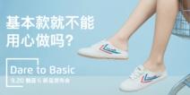 这广告画风不对 魅蓝6发布宣传居然送iPhone8