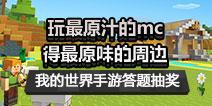 手游IOS版上线答题赢周边 MC大事报37期