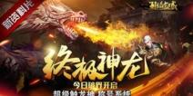 终极神龙掀起血雨腥风《烈焰龙城》新版上线