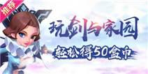 【活动】玩剑与家园,轻松得50盒币!