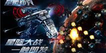 《星盟冲突》9月21日全平台首发 快来征战星河