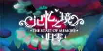 《记忆之境:归零》携全新DLC 今日正式登录安卓