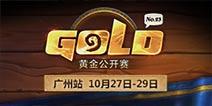 炉石传说黄金赛广州站9月22日开启报名