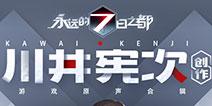 川井宪次担任《永远的7日之都》配乐创作 多变风格匹配多变背景