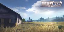生存射击手游《荒野行动》 带你体验战术竞技乐趣