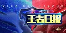 【0921王者日报】秋季赛首日热点前沿;神秘解说嘉宾空降KPL现场