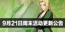 火影忍者9月21日周末活动更新公告