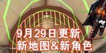 CF手游9月29日版本更新 新英雄角色&地图更新
