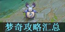 王者荣耀梦奇攻略汇总 梦奇出装加点符文团战技巧视频全攻略