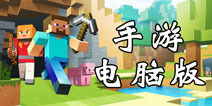 我的世界手游电脑版下载 网易中国版手游模拟器下载