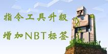 新增NBT标签指令模块 我的世界指令生成工具升级