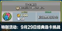 皇室战争特别活动:9月29日经典选卡挑战