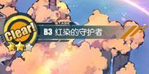 碧蓝航线红染的参访者B3/D3掉落 B3/D3掉落捞船表