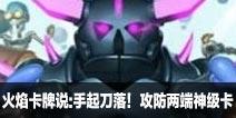 【火焰卡牌说第13期】手起刀落!攻防两端神级卡!