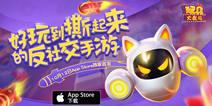 《玩具大乱斗》10月12日登陆iOS 竞技世界等你冒险