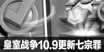 皇室战争10.9更新七宗罪――请不要消磨玩家的热情