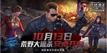 《终结者2审判日》10月13日安卓测试 快来吃鸡吧!