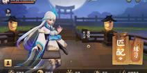网易MOBA手游《决战!平安京》 预计12月开测