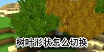迷你世界树叶形状怎么切换