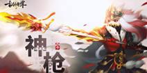 《古剑奇谭二》手游10.19限量首测 神枪职业抢先曝