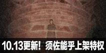 火影忍者手游10月13日公告 翻翻乐&大猜想!须佐鼬上架特权!