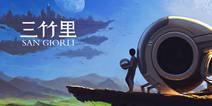 广受外媒好评!腾讯校招生原创游戏《三竹里》获全球推荐