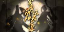 阴阳师音乐剧制作决定 绮美平安京现世相遇