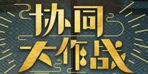 阴阳师10月18日更新公告 协同大作战开启兵俑皮肤上线