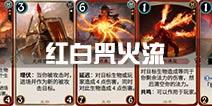 秘境对决卡组流派推荐 卡组红白咒火流怎么玩
