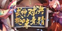 阴阳师新玩法情报 式神对弈竞猜开启