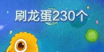 球球大作战刷龙蛋230个 免费领取230个龙蛋的方法