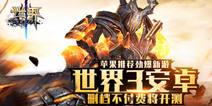 动作经典狩猎手游《世界3:神殿契约》 11.17删档测试