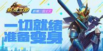 《群英传奇-梦想三国》10.26双平台上线 请君来战