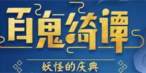 阴阳师10月25日更新公告 小鹿男副本上线新玩法对弈竞猜