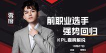 王者荣耀老兵归来重返KPL 前职业选手零度将担任解说嘉宾