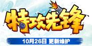 《特攻先锋:放学别跑》10月26日更新维护 新模式来临