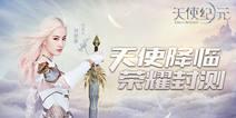《天使纪元》今日荣耀封测 经典角色约战奇迹