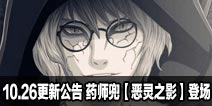 火影忍者手游10月26日更新公告 药师兜【恶灵之影】登场