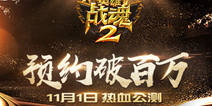 《英雄战魂2》11月1日热血公测 预约人气爆棚