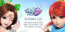 多益回合新作《神武3》 11月24日正式上线