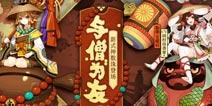 阴阳师新式神数珠情报公开 11月1日上架神龛商店