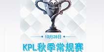 王者荣耀KPL秋季赛战报 QGhappy零封AG超玩会迎来十连胜