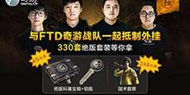 与FTD奇游战队共同抵制绝地求生外挂 领330套绝版套装