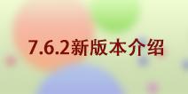 球球大作战更新版本7.6.2 版本更新内容介绍